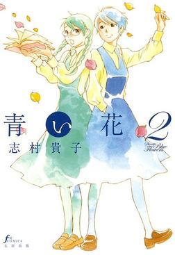 青い花(2)-電子書籍
