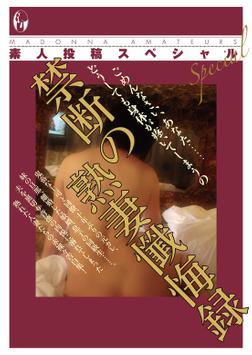 素人投稿スペシャル 禁断の熟妻懺悔録-電子書籍