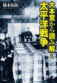 大本営から読み解く太平洋戦争(彩図社)