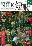 NHK 短歌 2020年12月号