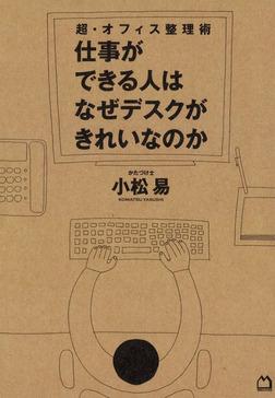 超・オフィス整理術 仕事ができる人はなぜデスクがきれいなのか-電子書籍