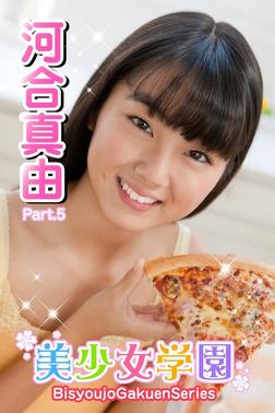 美少女学園 河合真由 Part.5(Ver3.0)-電子書籍