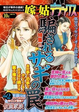 嫁と姑デラックス 2012年10月号-電子書籍