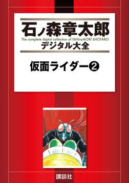 仮面ライダー(2)-電子書籍