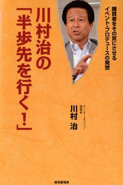 川村治の「半歩先を行く!」 : 購買者をその気にさせるイベント・プロデュースの発想-電子書籍
