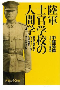 陸軍士官学校の人間学 戦争で磨かれたリーダーシップ・人材教育・マーケティング-電子書籍