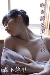 森下悠里 咲き誇る美しい花【image.tvデジタル写真集】