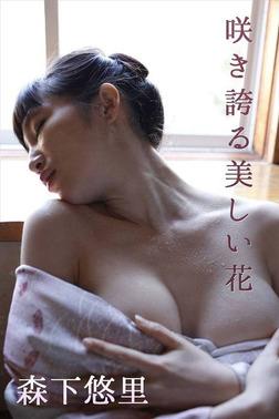 森下悠里 咲き誇る美しい花【image.tvデジタル写真集】-電子書籍