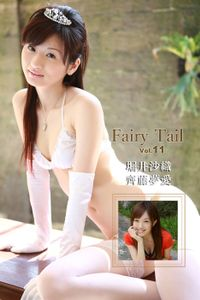 Fairy Tail Vol.11 / 堀井沙織 齊藤夢愛