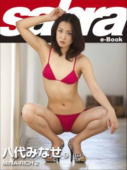 MINA-RICH 2 八代みなせ9 [sabra net e-Book]-電子書籍