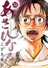 あさひなぐ(32)