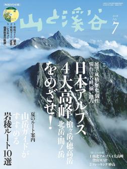 山と溪谷 2016年 7月号 [雑誌]-電子書籍