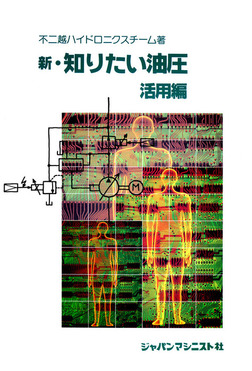 新 知りたい油圧 活用編-電子書籍
