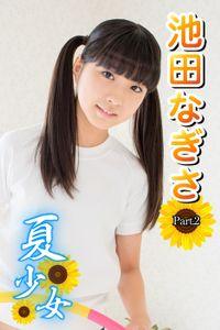 夏少女 池田なぎさ Part.2