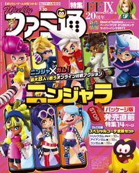 週刊ファミ通 2020年7月30日号【BOOK☆WALKER】