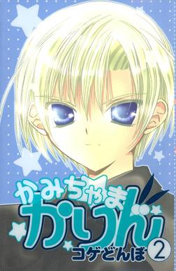 かみちゃまかりん(2)-電子書籍