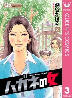 ハガネの女 3-電子書籍