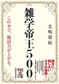 雑学帝王500