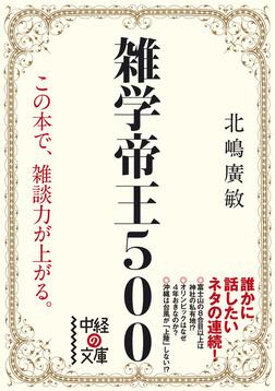 雑学帝王500-電子書籍