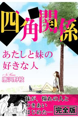 四角関係 あたしと妹の好きな人【完全版】-電子書籍