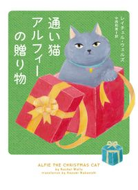 通い猫アルフィーの贈り物