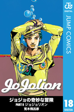 ジョジョの奇妙な冒険 第8部 モノクロ版 18-電子書籍