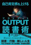 自己肯定感を上げる OUTPUT読書術