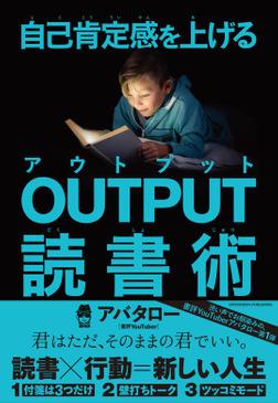 自己肯定感を上げる OUTPUT読書術-電子書籍