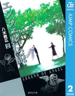 エンジェル伝説 2-電子書籍