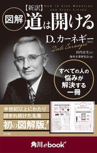 図解 新訳 道は開ける (角川ebook nf)