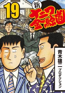 新ナニワ金融道 19-電子書籍