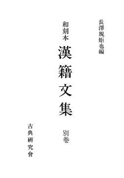 和刻本漢籍文集 別巻-電子書籍