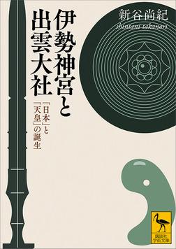 伊勢神宮と出雲大社 「日本」と「天皇」の誕生-電子書籍
