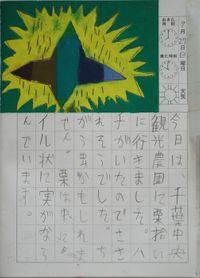 TALKEN絵日記78冊目