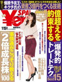 SPA!臨増Yen SPA! (エンスパ) 2017冬号