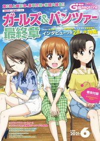 【電子版】電撃G's magazine 2021年6月号