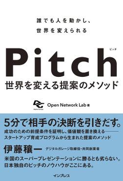 Pitch ピッチ 世界を変える提案のメソッド-電子書籍