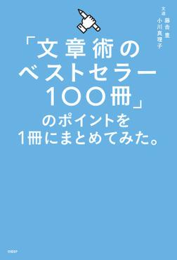 「文章術のベストセラー100冊」のポイントを1冊にまとめてみた。-電子書籍