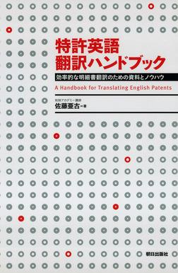 特許英語翻訳ハンドブック : 効率的な明細書翻訳のための資料とノウハウ-電子書籍