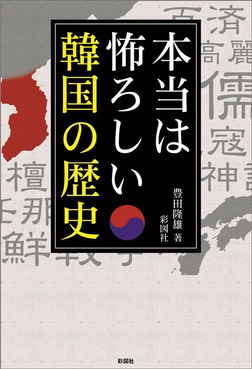 本当は怖ろしい韓国の歴史-電子書籍