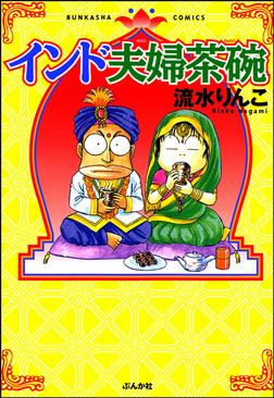 インド夫婦茶碗 1巻-電子書籍