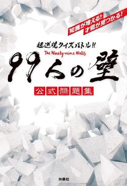 超逆境クイズバトル!! 99人の壁 公式問題集-電子書籍
