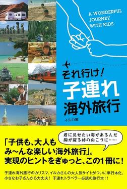 それ行け! 子連れ海外旅行-電子書籍