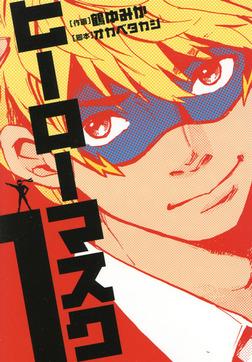 ヒーローマスク(1)-電子書籍