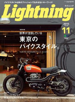 Lightning 2015年11月号 Vol.259-電子書籍