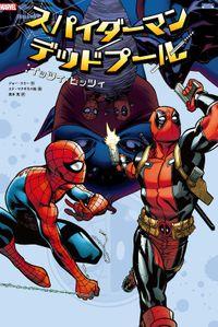 スパイダーマン/デッドプール:イッツィ・ビッツィ