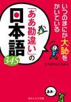 いつのまにか大恥をかいている 「ああ勘違い」の日本語345