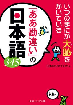 いつのまにか大恥をかいている 「ああ勘違い」の日本語345-電子書籍