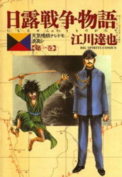 日露戦争物語(1)-電子書籍