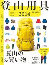 登山用具2014 基礎知識と選び方&2014最新カタログ